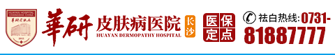 益阳白癜风医院