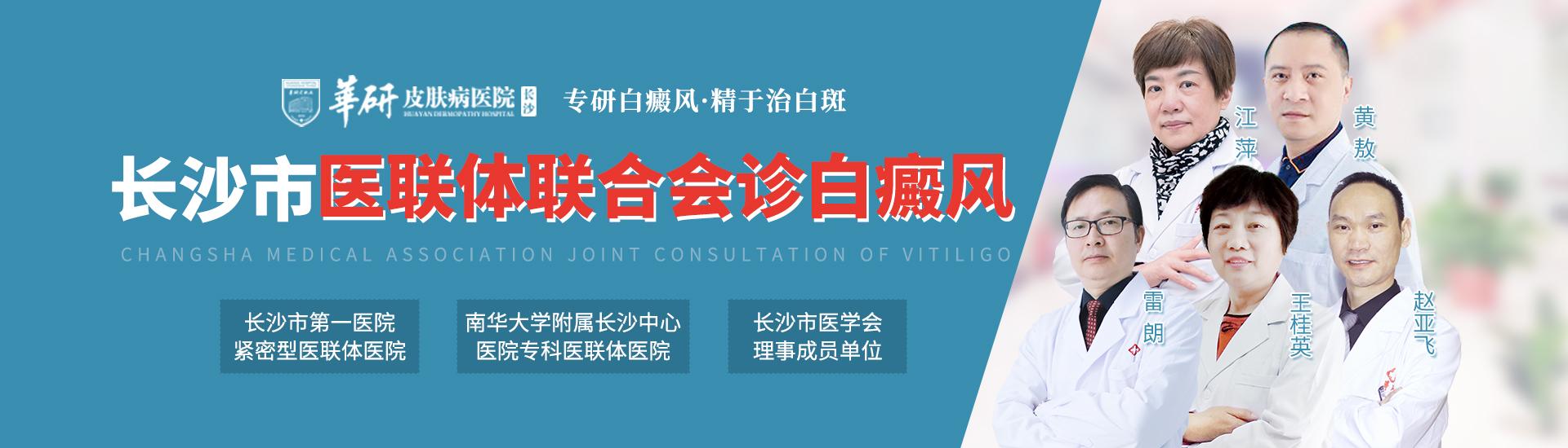株洲白癜风医院